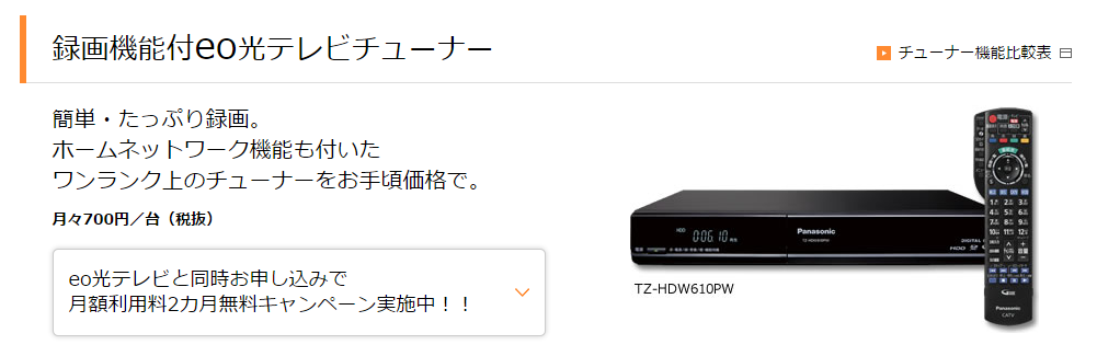 光 テレビ eo